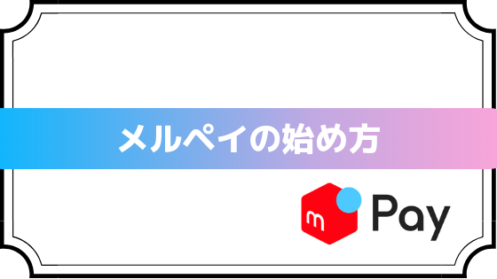 merpay(メルペイ)の始め方〜キャッシュレス生活を始めよう〜
