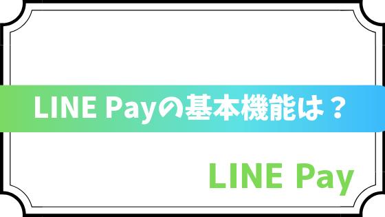 LINE Pay(ラインペイ)とは?超基本的なところから解説!