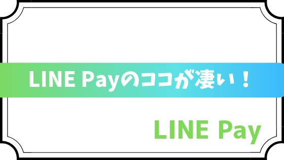 LINE Pay(ラインペイ)のいいところ5選、ココが凄い!!