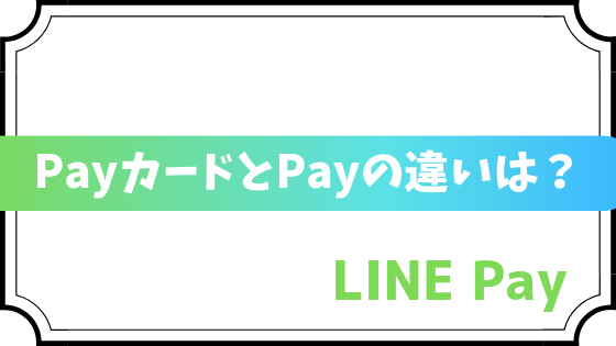 LINE PayカードとLINE Payの違いを解説!還元率も紹介