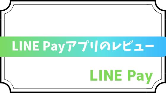 LINE PayアプリをiPhoneで使ってみたレビューと感想