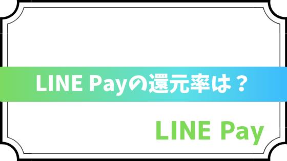 LINE Payのポイント還元率は?方法やタイミングも紹介