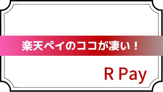 R Pay(楽天ペイ)のいいところ4選〜ココが凄い!〜