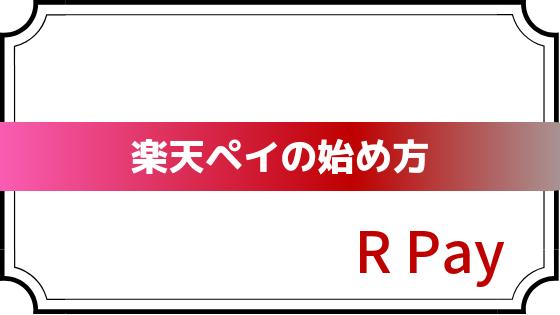 R Pay(楽天ペイ)の始め方〜キャッシュレス生活を始めよう〜