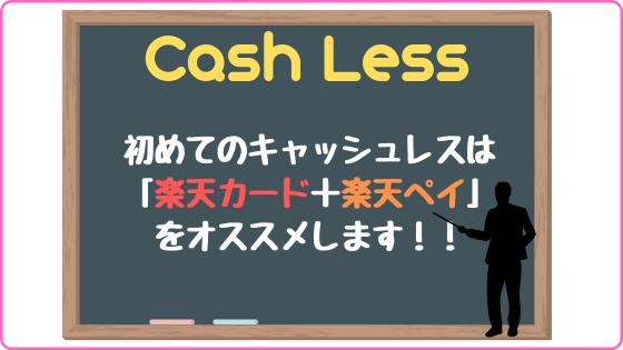 キャッシュレス初心者へ「楽天銀行+楽天ペイ+楽天カード」のすゝめ