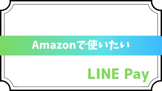LINE PayをAmazonのクレジット支払いで使う方法を徹底解説!