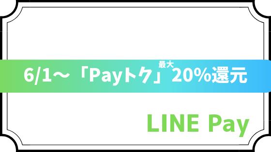 LINE Pay「Payトク」再び!6/1から実質最大20%還元を解説!