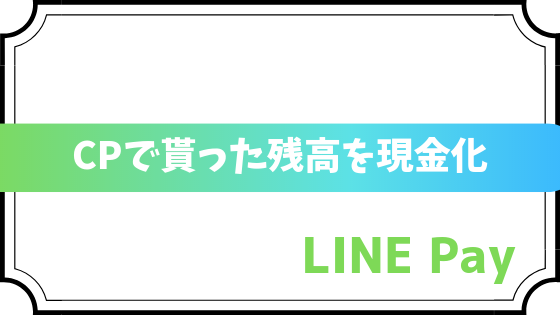 LINE Pay300億円祭で貰った1000円は出金可能?LINE Payボーナスとは?