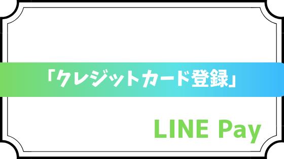 LINE Payのクレジットカード登録とは?チャージに使えるのか検証