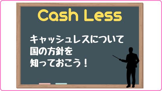 キャッシュレスに関する日本の方針について知っておこう!