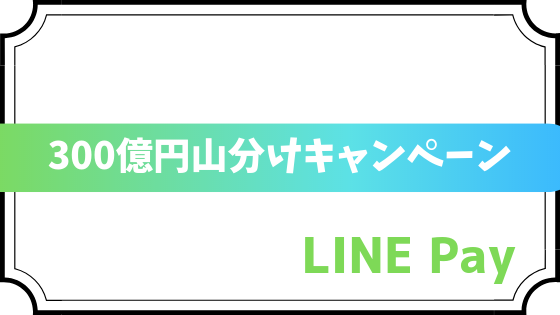 LINE Payの300億円山分けキャンペーンのやり方は?徹底解説
