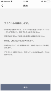 LINE Pay解約ページ