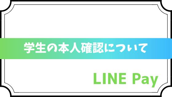 【学生向け】LINE Payの本人確認のやり方紹介!保険証や学生証はOK?