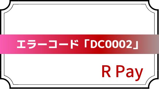 エラーコード「DC0002」