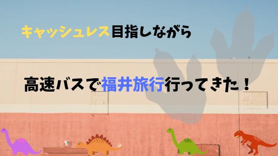 福井旅行とキャッシュレスの現状〜やはりSuicaが優秀〜