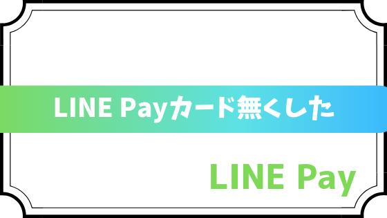 LINE Payカード落とした・無くした時の対処法を紹介!
