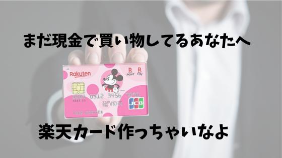 まだ現金でお買い物をしている方への楽天カードのススメ