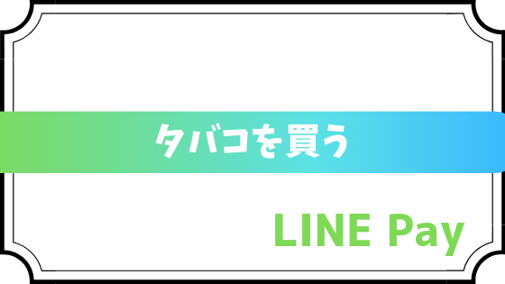【検証】LINE Payでタバコを購入できる?ポイントは貰えるの?