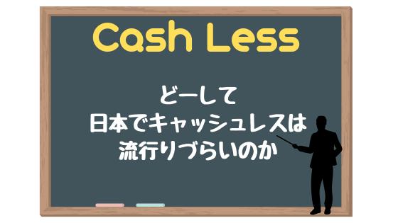 どーして日本でキャッシュレスは流行りづらいのか